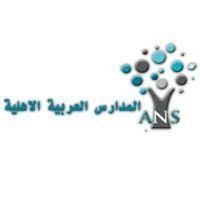 مدارس العربية الأهلية