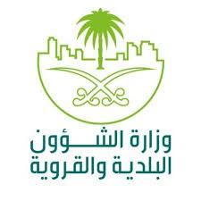 وزارة الشؤون البلدية