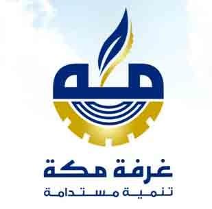 الغرفة التجارية الصناعية في مكة المكرمة