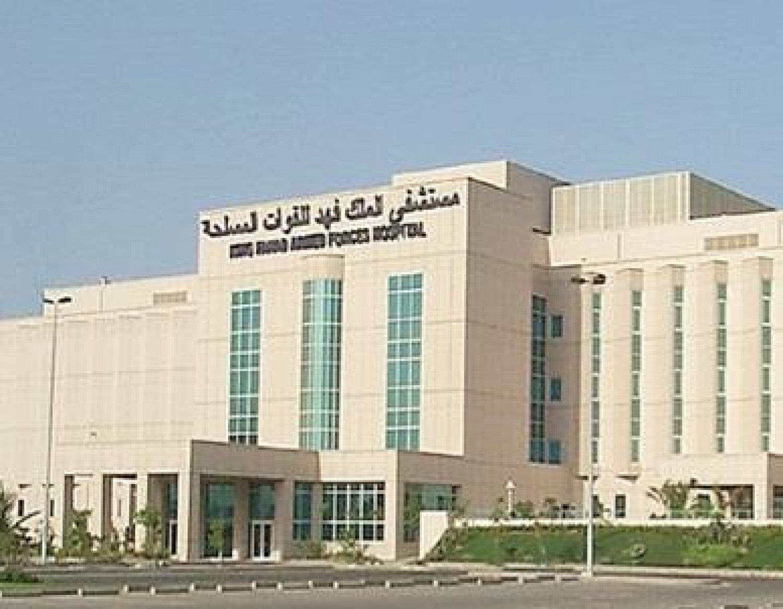 مستشفى الملك فهد للقوات المسلحة