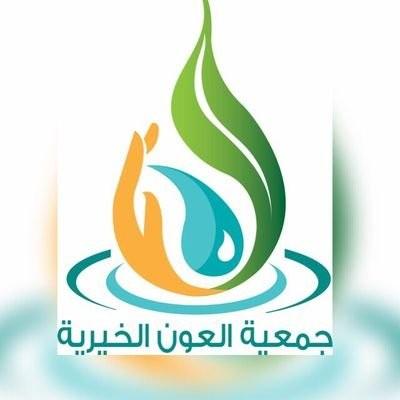 جمعية العون الخيرية بالطائف