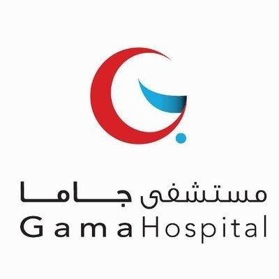 مستشفى جاما الخبر