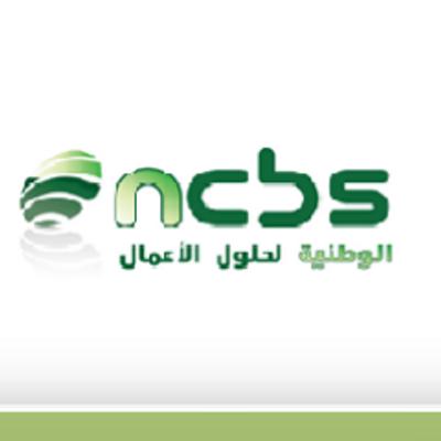 الشركة الوطنية لحلول الأعمال