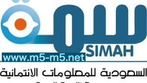 الشركة السعودية للمعلومات الائتمانية سمة