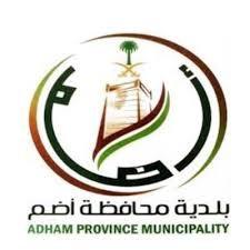 بلدية محافظة أضم