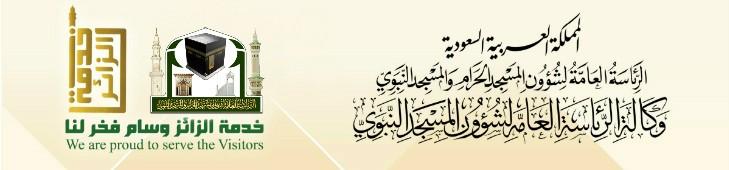 شؤون المسجد النبوي