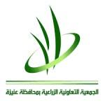 الجمعية التعاونية الزراعية