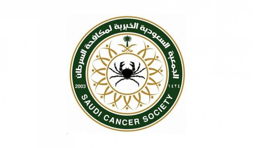 الجمعية السعودية الخيرية لمكافحة السرطان
