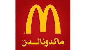 ماكدونالز