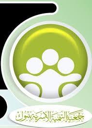 جمعية التنمية الأسرية بتبوك