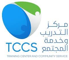 مركز التدريب وخدمة المجتمع