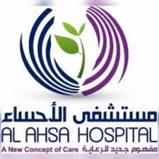مستشفى الاحساء