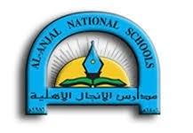مدارس الانجال الأهلية