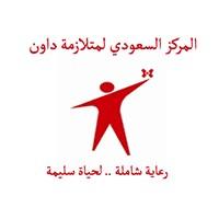 المركز السعودي لمتلازمة داون