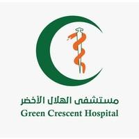 مستشفى الهلال الأخضر