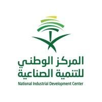 المركز الوطني للتنمية الصناعية
