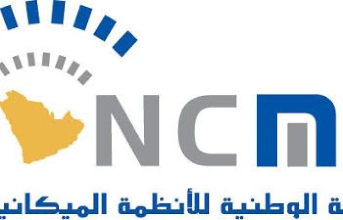 الشركة الوطنية للأنظمة الميكانيكية