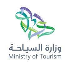 وظائف وزارة السياحة