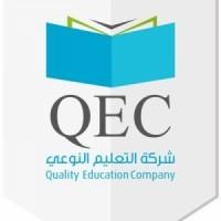 شركة التعليم النوعي القابضة
