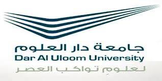 جامعة دار العلوم في السعودية