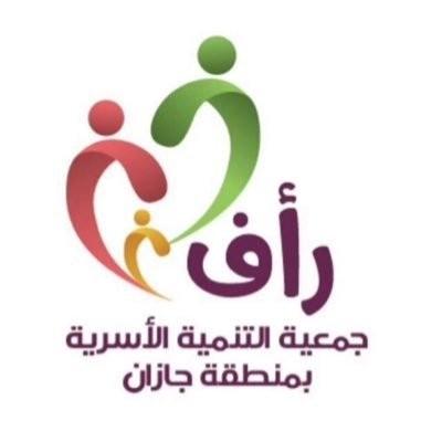 جمعية رأف للتنمية الأسرية