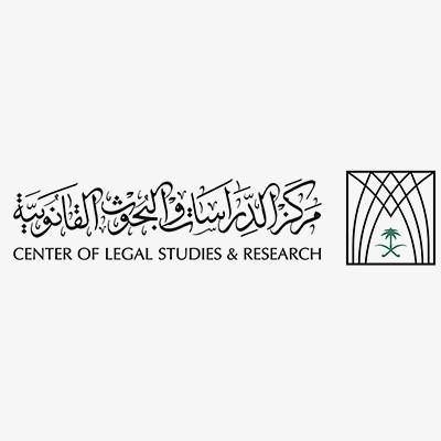 مركز الدراسات والبحوث القانونية