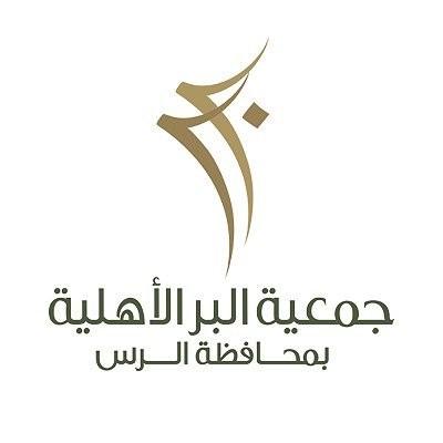 جمعية البر الخيرية بمحافظة الرس