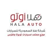 شركة هلا أوتو للسيارات