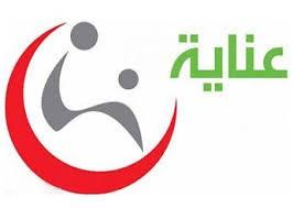 جمعية عناية الصحية لرعاية المرضى
