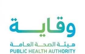 هيئة الصحة العامة وقاية