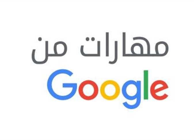 مهارات من جوجل