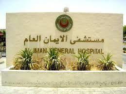 مستشفى الإيمان العام