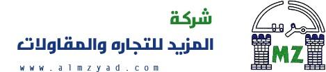 شركة بندر وخالد محمد المزيد للتجارة