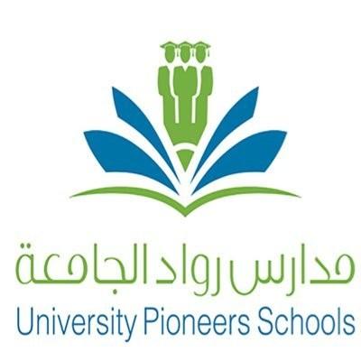 مدارس رواد الجامعة