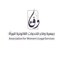 جمعية وفاء للخدمات القانونية للمرأة