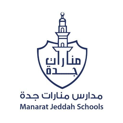 مدارس منارات جدة الأهلية
