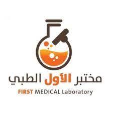 مختبر الأول الطبي