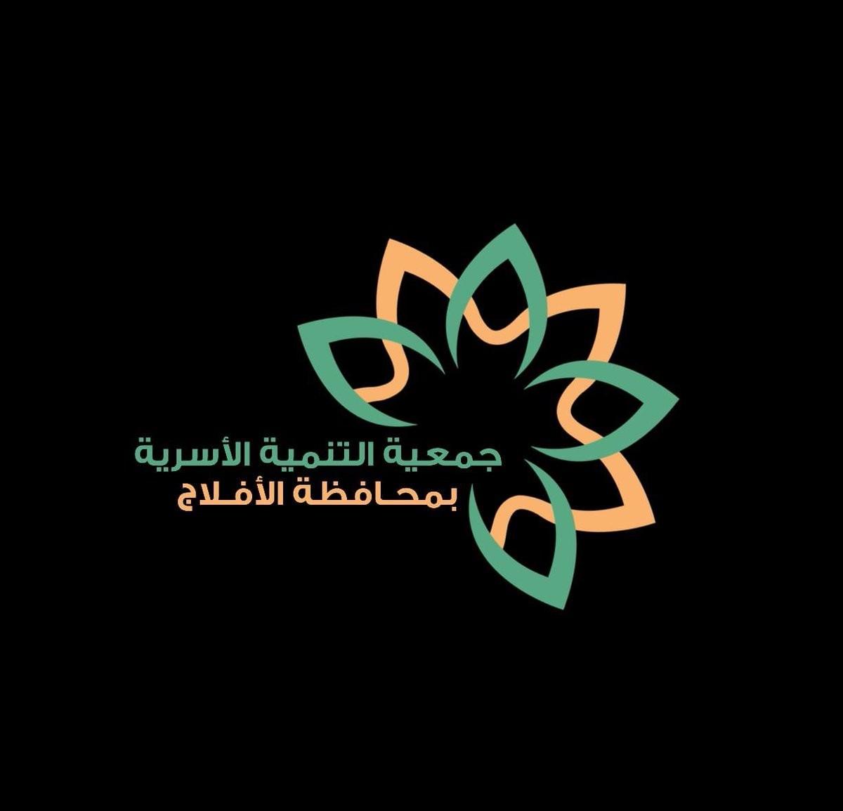 جمعية التنمية الأسرية بالافلاج