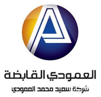 شركة سعيد محمد العمودي