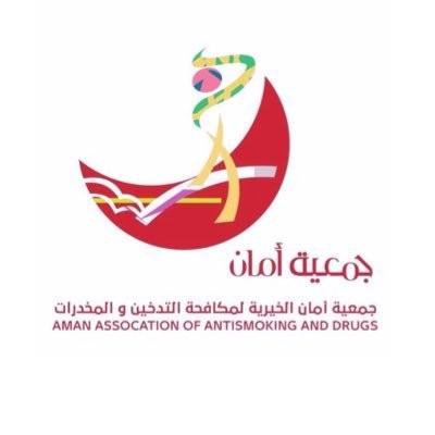 جمعية أمان الخيرية لمكافحة التدخين والمخدرات