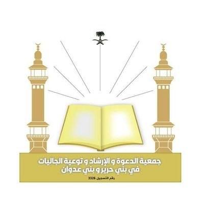 جمعية الدعوة والارشاد وتوعية الجاليات ببني حرير وبني عدوان