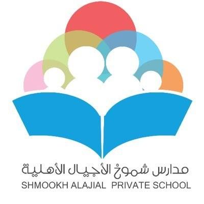 مدارس شموخ الأجيال الأهلية
