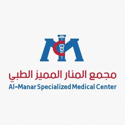 مجمع المنار المميز الطبي
