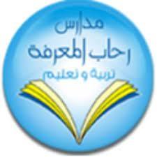 مدارس رحاب المعرفة الأهلية