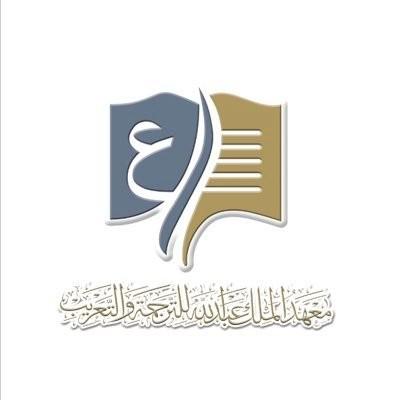 معهد الملك عبد الله للترجمة والتعريب