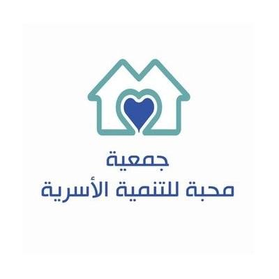 جمعية محبة للتنمية الأسرية