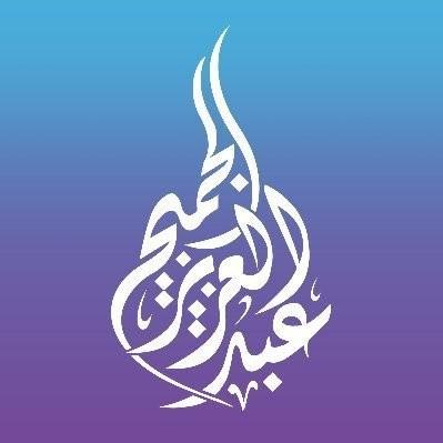 مؤسسة عبدالعزيز الجميح الخيرية