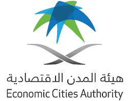 هيئة المدن والمناطق الاقتصادية
