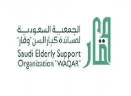 الجمعية السعودية لمساندة كبار السن وقار
