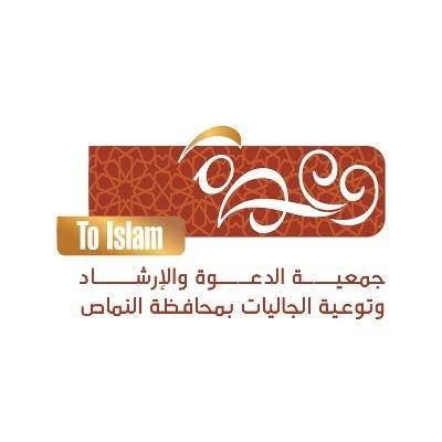 جمعية الدعوة بالنماص